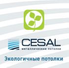 Потолочные системы CESAL